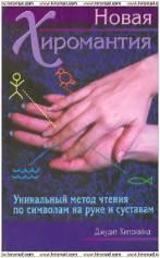 Новая Хиромантия, уникальный метод чтения по символам на руке и суставам